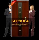 Берлога Российские сейф-двери