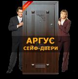 Аргус сейф-двери